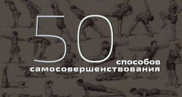 50 Способов самосовершенствования