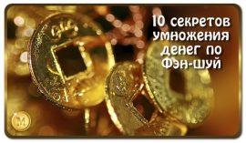 10 секретов умножения денег по Фэн-шуй