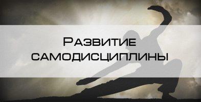 10 заповедей железной дисциплины