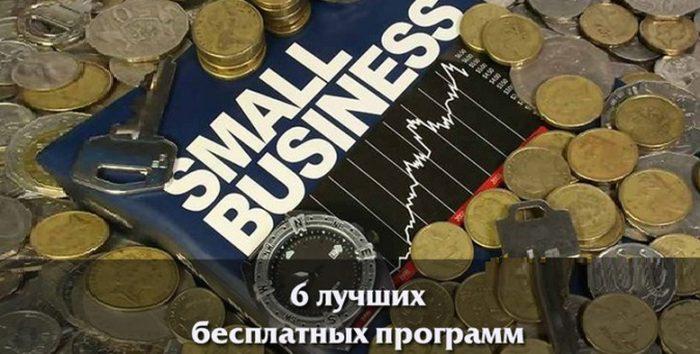 6 бесплатных программ для малого бизнеса