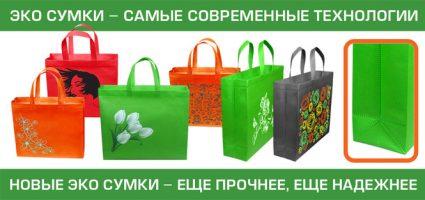 Бизнес-идея: Пошив эко-сумок на дому