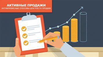 Как увеличить продажи без финансовых затрат