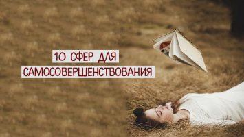 10 сфер для самосовершенствования
