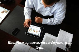 25 самых полезных приложений для бизнеса на iPad