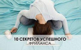 10 секретов успешного фриланса