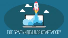 Где брать идеи для стартапов