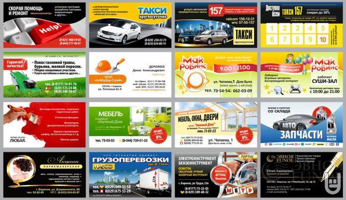 Бизнес идея: Рекламно-информационный журнал