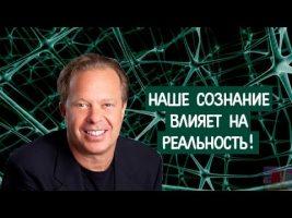 Доказано: наше сознание влияет на реальность