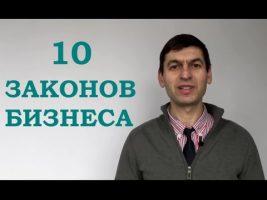 10 бизнес-уроков, которые вы должны знать уже сейчас