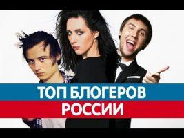 ТОП-5 самых дорогих блогеров России