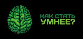 Прокачай свой мозг, стань умнее