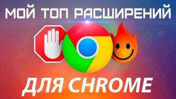 ТОП-8 расширений для Google Chrome