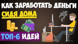 6 проверенных способов заработать денег