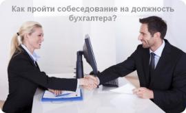 Какие вопросы стоит задавать бухгалтеру при приёме на работу