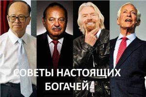 11 вдохновляющих высказываний легендарных миллиардеров