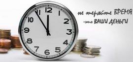 Время работать: 5 принципов идеального распорядка дня