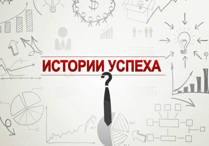 История успеха. Дмитрий Лендюков