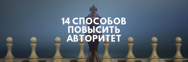 14 способов повысить свой авторитет
