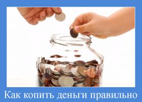 Как копить деньги правильно?