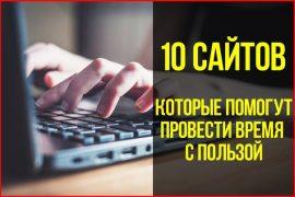 10 сайтов, которые помогут провести время в Интернете с пользой