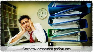 Секреты офисного работника