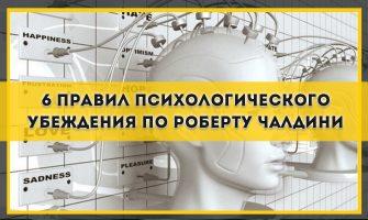 6 правил психологического убеждения по Роберту Чалдини
