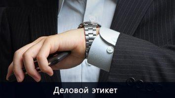 Деловой этикет: как правильно общаться