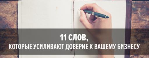 11 слов, которые усиливают доверие к Вашему Бизнесу