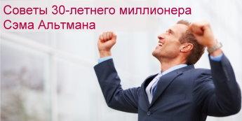 Cоветы 30-летнего миллионера Сэма Альтмана