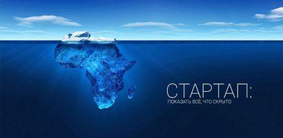 Подводные камни стартапов