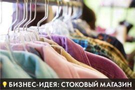 Бизнес идея: Стоковый магазин
