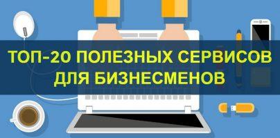 ТОП-20 полезных сервисов для бизнесменов
