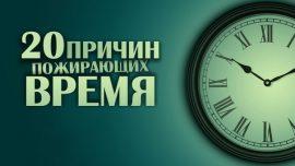 20 причин, пожирающих время