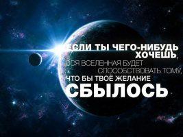 О чем говорит вселенная