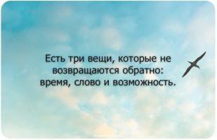 Мысли великих