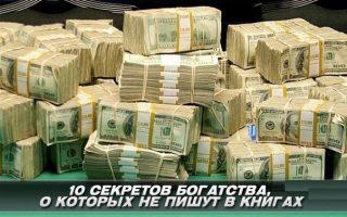 10 секретов богатства, о которых не пишут в книгах