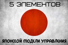 5 элементов японской модели управления