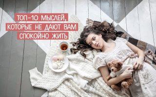 Топ 10 мыслей, которые не дают вам спокойно жить