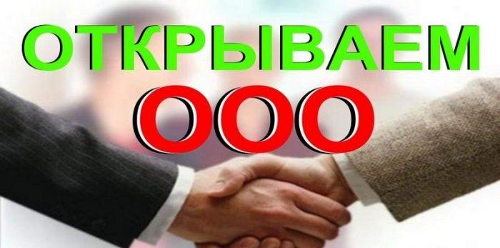 Пошаговая инструкция регистрации ООО