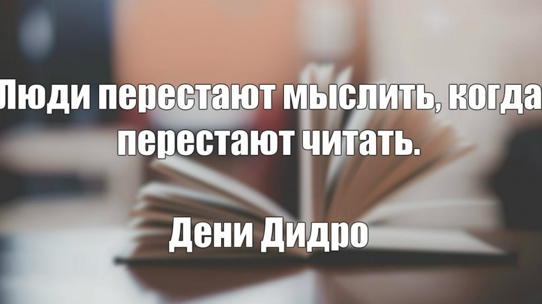 Почему люди раньше больше читали