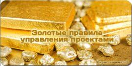 Золотые правила управления проектами