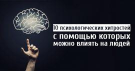 10 хитростей, с помощью которых можно влиять на людей