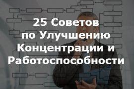 25 советов по улучшению концентрации и работоспособности!