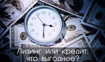 Что выгоднее: Лизинг или кредит?