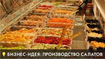 Бизнес идея: Производство салатов