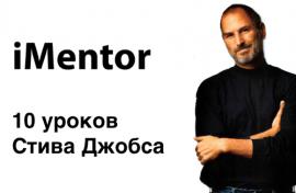 10 уроков от Стива Джобса