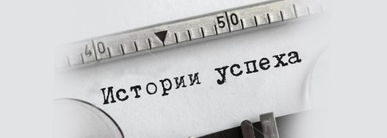 История успеха. Алексей Иншаков