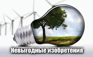 Невыгодные изобретения, которых боится мир