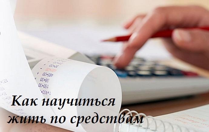 Разумная экономия: 10 шагов к снижению затрат