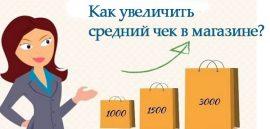 Увеличение среднего чека в розничном магазине